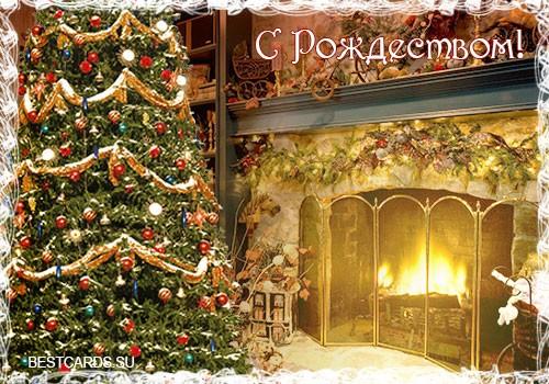 """Виртуальная открытка для форума """"С Рождеством!"""""""
