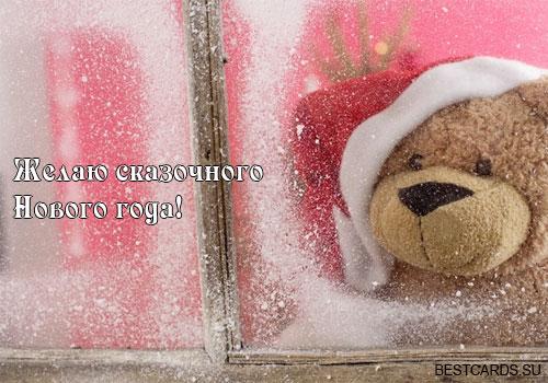 """Виртуальная открытка для форума """"Желаю сказочного Нового года!"""""""