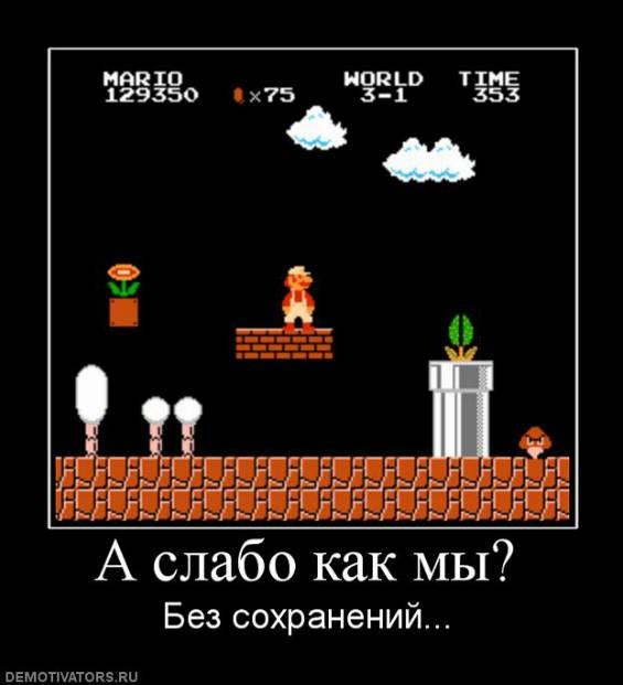 90-е Супер Марио