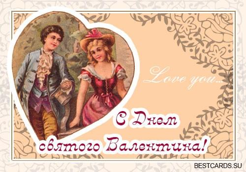 """Электронная открытка для форума """"Love you... С Днем святого Валентина!"""""""