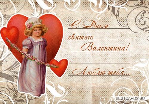 """Электронная открытка для форума """"С Днем святого Валентина! Люблю тебя!"""""""
