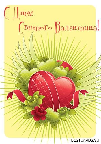 """Электронная открытка для форума """"С Днем святого Валентина!"""" с сердечками и цветами"""