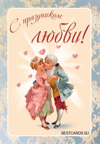 """Электронная открытка для форума """"С праздником любви!"""""""