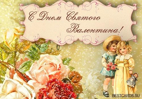"""Милая виртуальная открытка для форума """"С Днем святого Валентина!"""""""