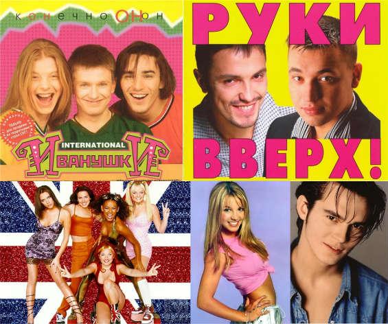 Музыка 90-х