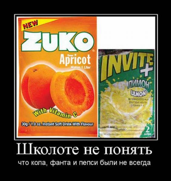 Напитки Зуко, Инвайт