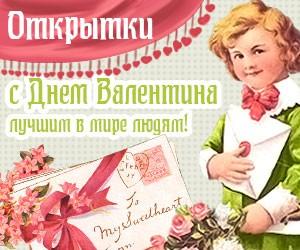 Открытки с Днем Валентина лучшим в мире людям