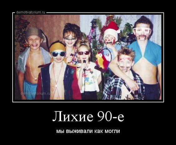 Вечеринка в стиле 90-х