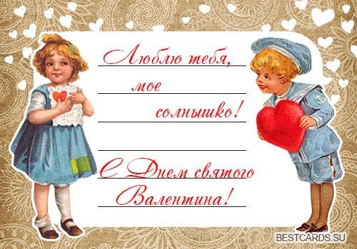 """Виртуальная открытка для форума """"Люблю тебя, мое солнышко! С Днем святого Валентина!"""""""