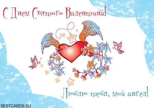 """Виртуальная открытка для форума """"С Днем святого Валентина! Люблю тебя, мой ангел!"""""""