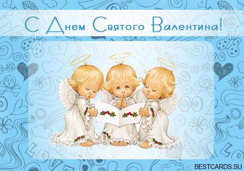 """Виртуальная открытка для форума """"С Днем святого Валентина!"""" с ангелами"""