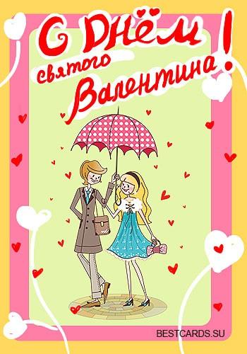 """Виртуальная открытка для форума """"С Днем святого Валентина!"""""""