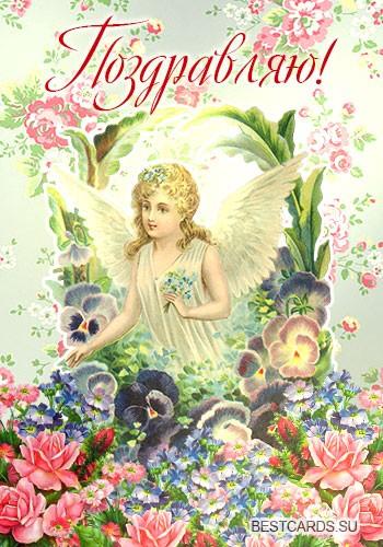 """Виртуальная открытка для форума """"Поздравляю!"""" с ангелом"""