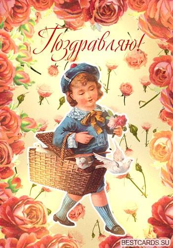 """Виртуальная открытка для форума """"Поздравляю!"""" с мальчиком"""