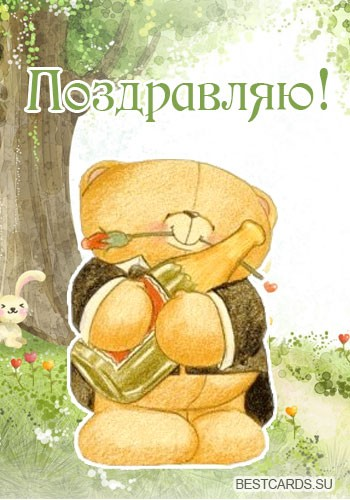 """Виртуальная открытка для форума """"Поздравляю!"""" с медвежонком"""