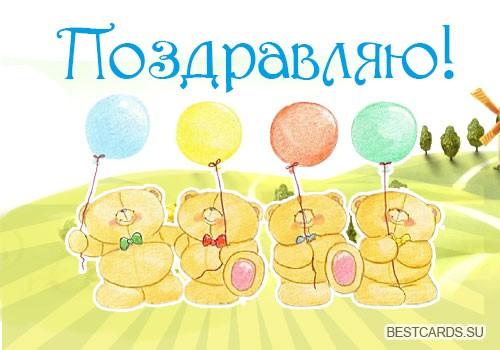 """Виртуальная открытка для форума """"Поздравляю!"""" с мишками и шариками"""