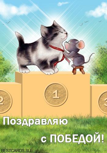 """Виртуальная открытка для форума """"Поздравляю с победой!"""" с котенком и мышкой"""