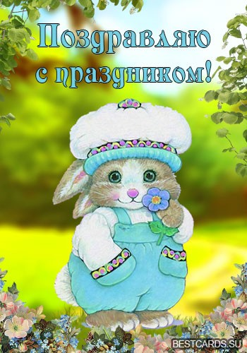 """Виртуальная открытка для форума """"Поздравляю с праздником!"""""""