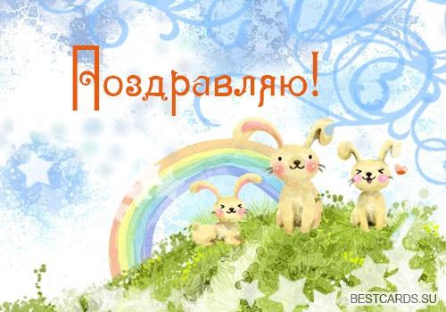 """Виртуальная открытка для форума """"Поздравляю!"""" с зайцами и радугой"""