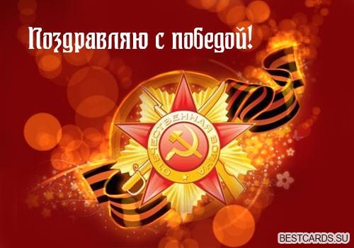 """Виртуальная открытка для форума """"Поздравляю с победой в Великой Отечественной Войне!"""""""