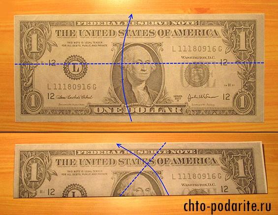 Сгибаем долларовую банкноту