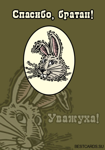 """Виртуальная открытка для форума """"Спасибо, братан! Уважуха!"""" с зайцем"""