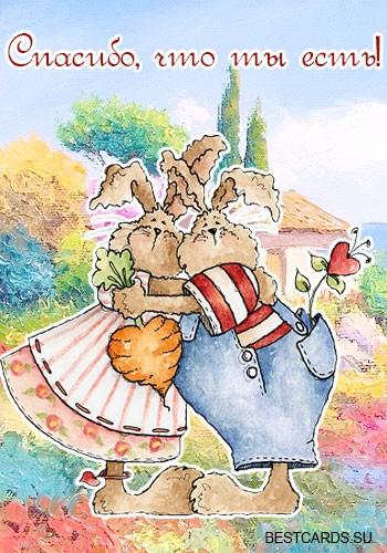 """Виртуальная открытка для форума """"Спасибо, что ты есть!"""" с зайцами"""