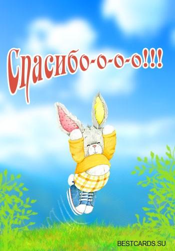 """Виртуальная открытка для форума """"Спасибо-о-о-о!!!"""" с зайцем в кедах"""