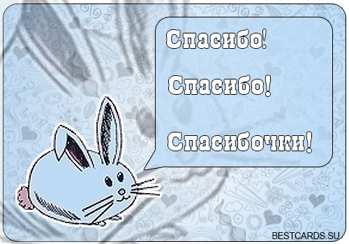 "Виртуальная открытка для форума ""Спасибо! Спасибо! Спасибочки!"" с зайцем"