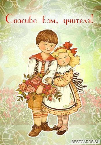 """Виртуальная открытка для форума """"Спасибо вам, учителя!"""" с мальчиком и девочкой"""