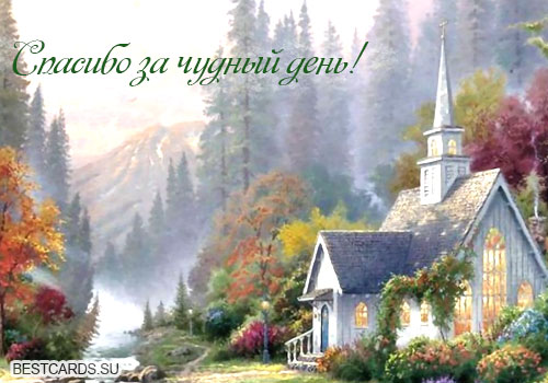 """Виртуальная открытка для форума """"Спасибо за чудный день!"""" с красивым пейзажем"""