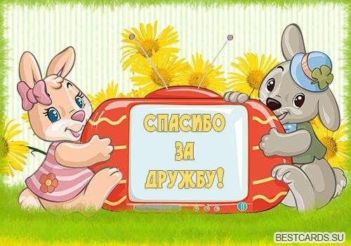 """Виртуальная открытка для форума """"Спасибо за дружбу!"""" с зайчиками"""