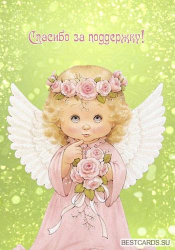 """Виртуальная открытка для форума """"Спасибо за поддержку!"""" с ангелочком"""