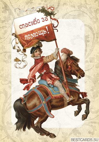 """Виртуальная открытка для форума """"Спасибо за помощь!"""" со всадником на коне"""