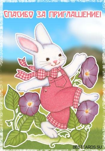 """Виртуальная открытка для форума """"Спасибо за приглашение!"""" с зайцем и цветами"""