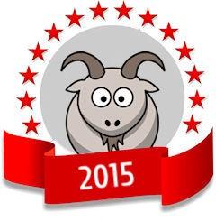 Дарить на новый 2015 год – год козы