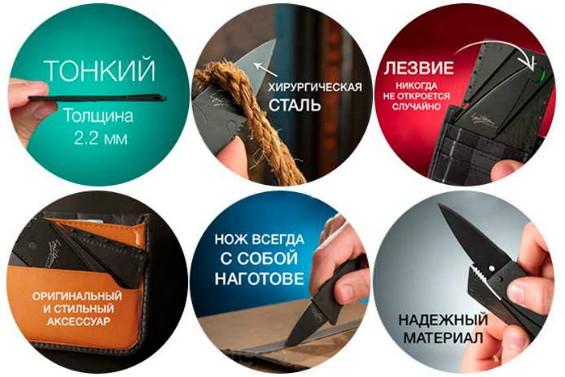 Кредитка-нож