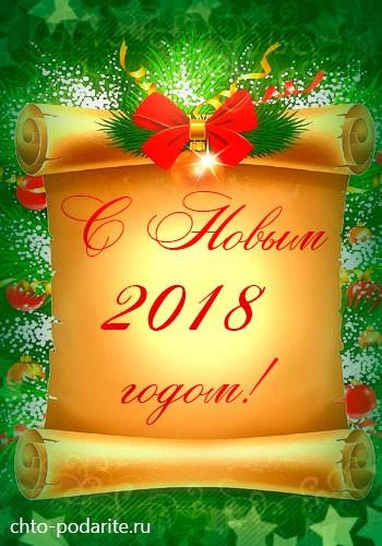 """Открытка для форума """"С Новым 2018 годом!"""" - праздничный свиток"""