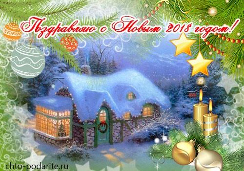 """Открытка """"Поздравляю с Новым 2018 годом!"""""""