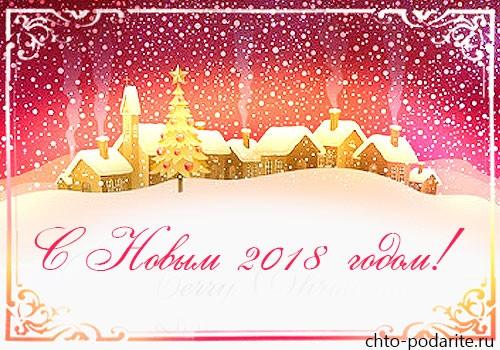 """Праздничная открытка для форума """"С Новым 2018 годом!"""""""