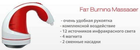 Преимущества fat burning massager