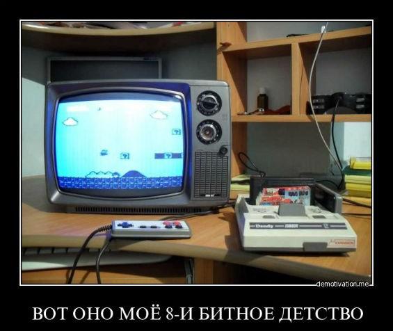 Приставка Денди и телевизор