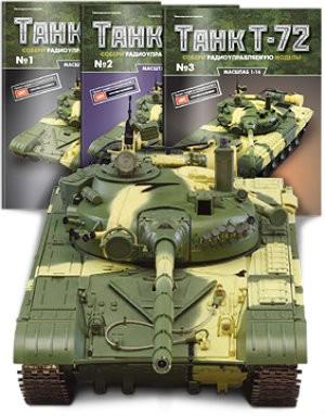 Собери танк Т-72