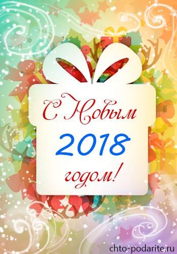 """Виртуальная открытка """"C Новым 2018 годом!"""""""