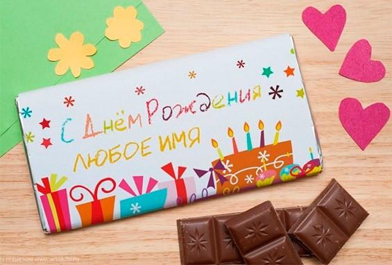 шоколадка с надписью