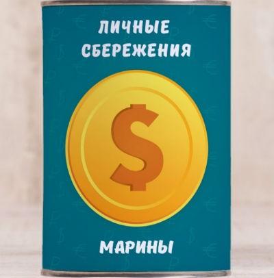 """Копилка """"Личные сбережения"""""""