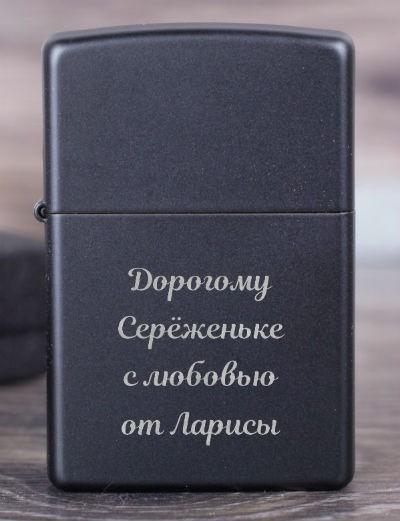 Зажигалка Zippo Black Matte с гравировкой