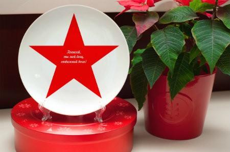 """Именная тарелка """"Красная звезда"""""""
