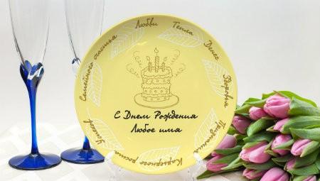 Именная тарелка Пожелания на День рождения