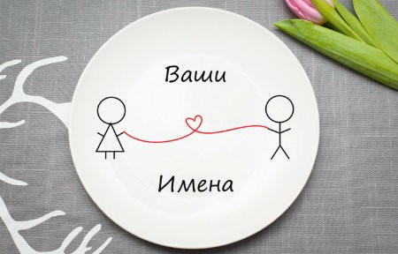 "Именная тарелка ""Романтика"""